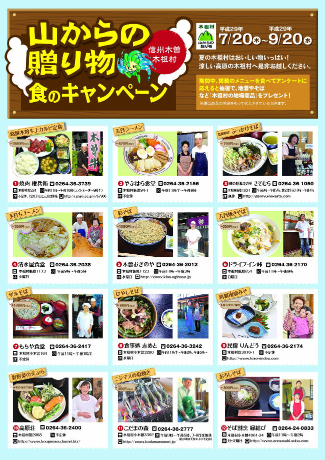 food2017.jpg