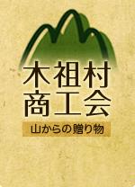 木祖村商工会